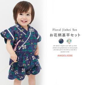 bfea1f3a738cc ベビー Petit jam お花柄甚平セット ベビー 赤ちゃん ベビー服 ウェア ウエア