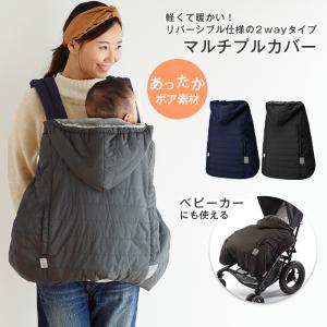 【20%OFF】 ベビー マルチプルカバー ベビー用品 赤ちゃん ママ 子守帯 ベビーキャリア カバー お出掛け 抱っこひも 抱っこ紐 だっこ|angeliebe