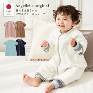 ベビー服 日本製  ANGELIEBEオリジナル 着たまま寝られる2WAYフリース スリーパー 赤ちゃん ねんね 寝袋 あったか 寝冷え防止 防寒