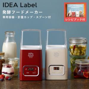 ポイント10倍 IDEA Label 発酵フードメーカー ヨーグルトメーカー 牛乳パック 発酵食品 ...