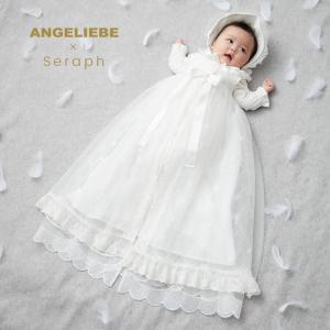 セレモニードレス ANGELIEBE×Seraph限定 プリンセスセレモニードレス ベビードレス 女の子 男の子 ベビー服 結婚式 お宮参り 出産祝い 新生児 赤ちゃん|angeliebe