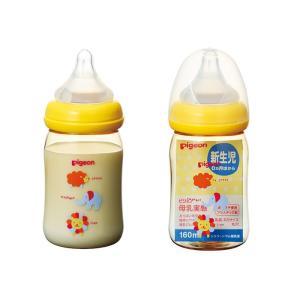 ベビー ピジョン 母乳実感哺乳びん プラスチック 160ml 哺乳瓶 授乳 ピジョン ベビー用品 赤...