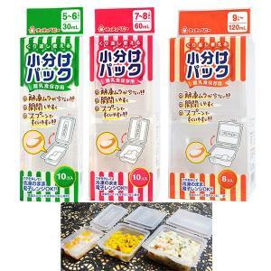 ベビー 離乳食保存用小分けパック R 離乳食・お食事グッズ 再利用 冷凍|angeliebe