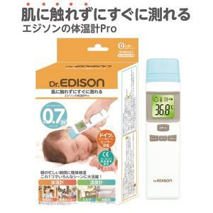 ベビー エジソンの体温計 Pro スピード検温 非接触式体温計 温度計 ベビー用品 赤ちゃん あかちゃん