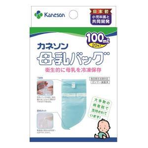 ベビー 母乳バッグ 100ml 20枚入 授乳 冷凍保存 授乳用品 ベビー用品 赤ちゃん あかちゃん...