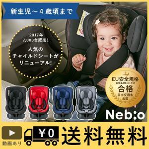 動画あり チャイルドシート 新生児 4歳 Nebio NemPitF ネビオ ネムピットF ジュニアシート 赤ちゃん  0歳から お出かけ 帰省 ママ ベビー 車 出産準備