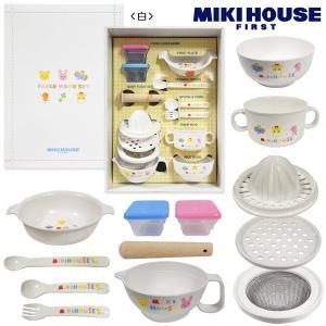 出産祝いギフト ミキハウスファースト テーブルウェアセットA 赤ちゃん ギフト ミキハウス 食器 離乳食 贈り物 のし書きサービス対象商品