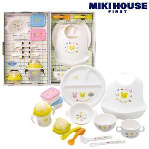 出産祝いギフト ミキハウスファースト テーブルウェアセットB 赤ちゃん ギフト ミキハウス 食器 離乳食 贈り物 のし書きサービス対象商品