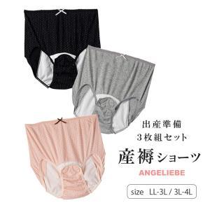 マタニティ インナー 3枚組産褥ショーツ(LL〜3L・3L〜4Lサイズ)産後 下着 出産 妊婦 マタニティー|angeliebe