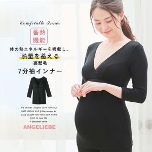 マタニティ 肌着 Easywarm 授乳対応 裏起毛7分袖インナー 産前 産後 あったか 防寒 冷え対策 下着 妊婦 マタニティー ママ|angeliebe