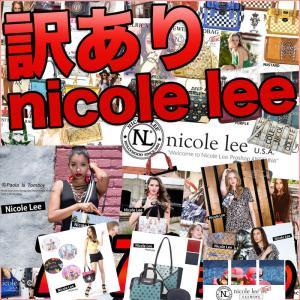 ニコールリー 訳あり 福袋 バッグ1個&財布1個 16000円以上の ニコルリー ハッピー ボックス nicole lee お得 ニコールリー 限定 二コルリー コーチ 好きにも|angelina