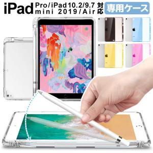 iPad 第8世代 ケース 第7世代 ケース アイパッド アップルペンシル収納付 10.2 mini...