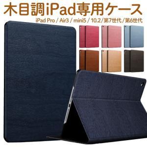 iPad 第8世代 ケース アイパッド 第7世代 iPadAir4 10.2 mini5 2019 ...
