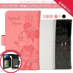 全機種対応 スマホケース ディズニー iPhone7 iPhone6s iPhone6 手帳型 スマホケース ディズニー スヌーピー 型押 3タイプ|angelique-girlish