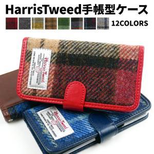 ハリスツイード HarrisTweed 携帯ケース スマホケース Xperia XZ1 ケース 手帳型 カバー スマホケース 701SO SO-01K SOV36 SOV37 SO-02K 701SO XZs XZ angelique-girlish