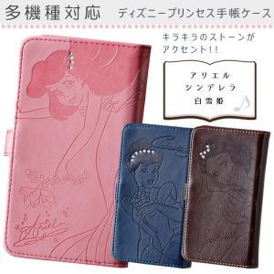 スマホケース ディズニー iPhone7 iPhone6s iPhone6 ケース ディズニープリンセス 手帳型 型押柄 ミラー カードケース付 全機種対応|angelique-girlish