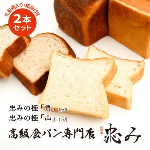 北新地 忠み (ただみ) 食パン 忠みの極 角 山 1.5斤 2本セット 高級食パン 天然酵母