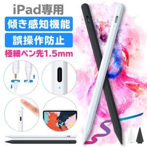 タッチペン ipad 第8世代 傾き感知機能 iPad ペンシル 極細 スタイラスペン 超高感度 充...