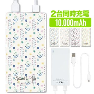 モバイルバッテリー 軽量 薄型 スマホ 全機種対応 充電器 10000mAh 2台同時充電 バッテリ...