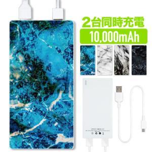 モバイルバッテリー 軽量 薄型 スマホ 全機種対応 充電器 ...