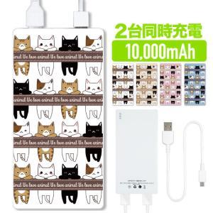 モバイルバッテリー 10000mAh 2台同時充電 軽量 薄型 スマホ 充電器 バッテリー モバイル...