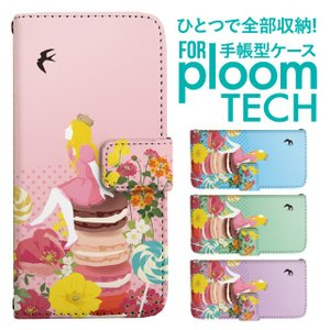 PloomTECH プルームテック ケース カバー Ploom TECH プルーム テック 手帳型 ...