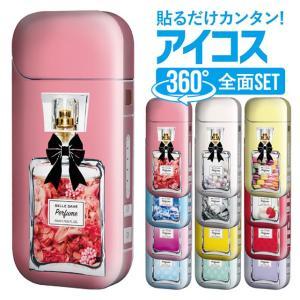 アイコス カバー シール 全面 スキンシール iQOS ケース ステッカー カバー アイコスシール 香水 パフューム かわいい アイコス専用 angelique-girlish