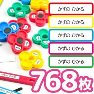 サイズ4種類の大容量768枚!ひらがな・カタカナ・漢字・ローマ字に対応!  サイズ 極小(13mm×...
