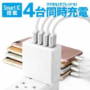 メール便配送可 USB電源アダプタ 4ポート  アイフォン アンドロイド スマホのコンセント充電タイ...