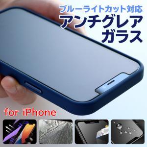 iphone 保護フィルム ブルーライトカット 非光沢 iphone12 mini pro max ...