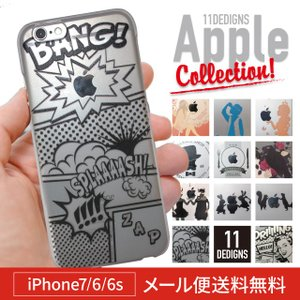 iPhoneのリンゴマークを活かしたデザインクリアケース! かわいいデザインからユニークなデザインま...