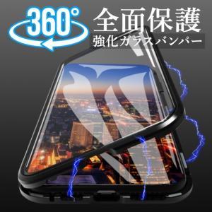 機能 ・9H強化ガラスで端末の両面を保護 ・360度全面保護 ・マグネット式のためビス止め不要 失敗...