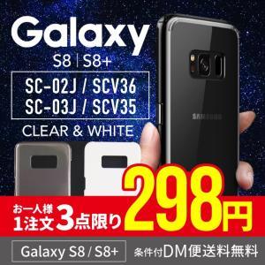 Galaxy S8 ケース ハードケース galaxy S8Plus カバー スマホケース スマホカバー 訳あり クリア シンプル カスタム SC-02J SC-03J SCV36 SCV35 angelique-girlish