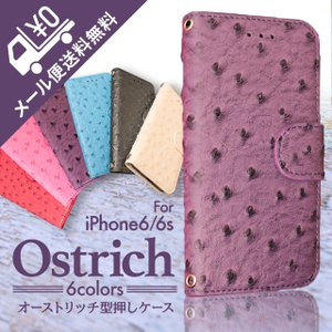 iPhone6s iPhone6 アイホン6 ケース 手帳型 オーストリッチ 型押し スマホケース 高級感 カバー