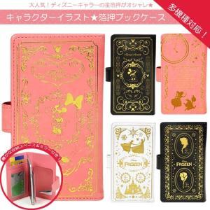 スマホケース ディズニー スマホケース ディズニー iPhone7 iPhoneSE iPhone6s iPhone6 手帳型ケース ミラー付 全機種対応|angelique-girlish