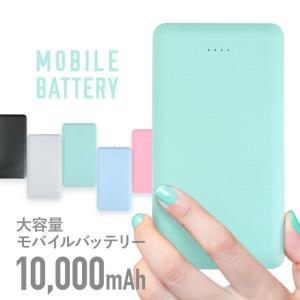 モバイルバッテリー 軽量 薄型 スマホケース 全機種対応 充...