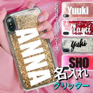 iphone11 ケース 名入れ グリッターケース iphone 11 pro max iphone...