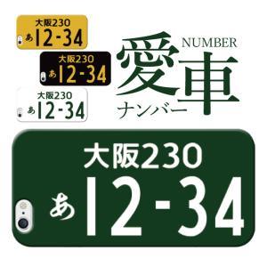 愛車のナンバープレートがスマートフォンケースに! 商品の加工はすべて日本国内で手作業で行われます。 ...