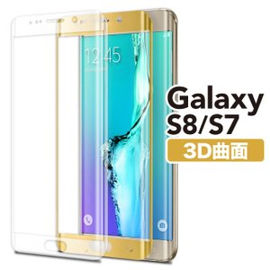 Galaxy S8 Galaxy S8+ Galaxy S7 edge ガラスフィルム 3D曲面 全面保護 ギャラクシー 9H 液晶保護フィルム 3Dラウンドエッジ angelique-girlish