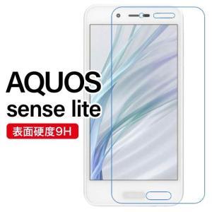 ガラスフィルム AQUOS sense lite SH-M05 アクオス 硬度9H 0.33mm ラ...