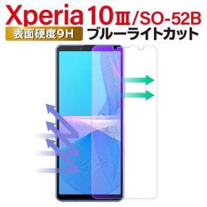 Xperia10 III 保護フィルム エクスペリア テン マークスリー ブルーライトカット ガラス...