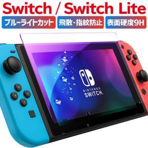 Nintendo Switch フィルム 液晶保護フィルム ニンテンドースイッチ ブルーライトカット...