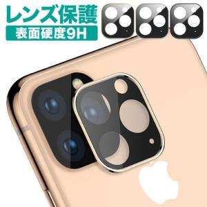 iPhone11 強化 ガラス iPhone11Pro Max カメラ レンズ 保護 フィルム レン...