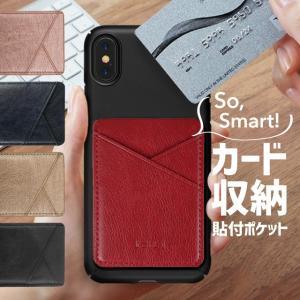 スマホ 背面 カード収納 カード ポケット 貼り付け 背面収納 カード入れ パスケース ICカード ...