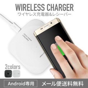 Android スマホ 充電器 ワイヤレス 充電 スマホ レシーバー コードレス 無線 Qi チー 対応