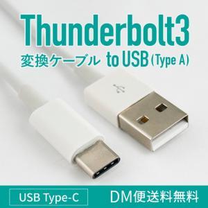 MacBook、Android系最新機種スマホなどのThunderbolt3(USB Type-c)...