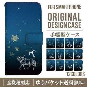 6329d9ac47 アンドロイドワン スマホケース 手帳型 Android One X4 X3 X2 X1 S5 S4 S3 S2 S1 ケース 全機種対応 カバー 携帯ケース  おしゃれ かわいい 星座 星 夜空