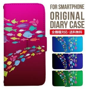 アンドロイドワン スマホケース 手帳型 Android One X5 X4 X3 X2 X1 S5 ...