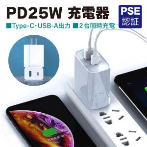 PSE認証 メール便配送可 USB電源アダプタ アイフォン アンドロイド スマホのコンセント充電タイ...