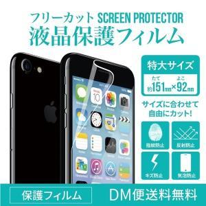 iPhone11 pro  X XS MAX XR ケース  iPhoneX カバー スマホカバー アンドロイド アクオス  保護 フィルム 全機種対応 保護シート 保護シール|angelique-lab